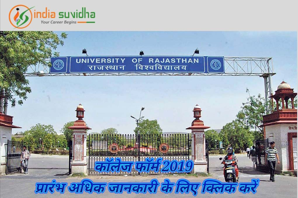 RAJASTHAN UNIVERSITY COLLEGE EXAM 2019 FORM ONLINE अंतिम दिनांक बढ़ा दी गई है Click for more information