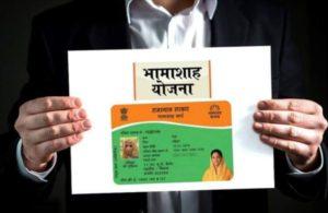 Rajasthan मैं भामाशाह योजना बंद , अब गहलोत सरकार लॉन्च करेगी जन आधार कार्ड योजना