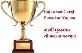 गार्गी पुरस्कार के तहत 56 करोड 79 लाख रुपए देगी लड़कियों को सरकार पूरी जानकारी के लिए क्लिक करें