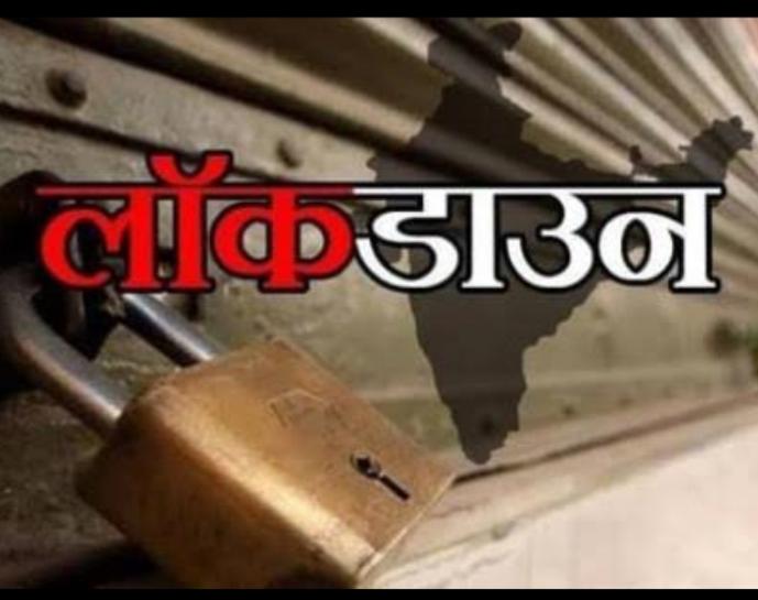 Lockdown: कई राज्यों के सीएम लॉकडाउन बढ़ाने के पक्ष में, कल पीएम मोदी से करेंगे चर्चा