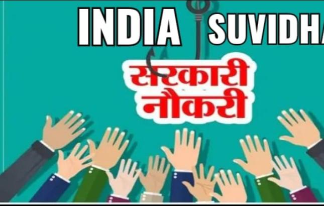 दिल्ली में कई पदों पर सरकारी भर्ती, 10वीं पास से भी कर सकते हैं हैं आवेदन.. देखें पूरी खबर
