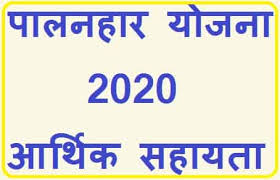 पालनहार-योजना-राजस्थान