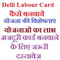 Delhi_Labour_Card