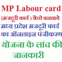 mp-labor-card-kese-banwaye