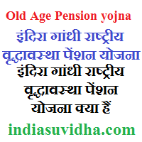 indira-gandhi-national-old-age-pension-yojna