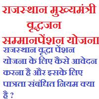 rajasthan-mukhymantri-vradhjan-samman-pension-yojana