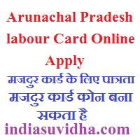 arunachal-pradesh-labour-card-online-apply
