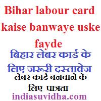bihar_labour_card