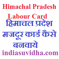 himachal-pradesh-labour-card