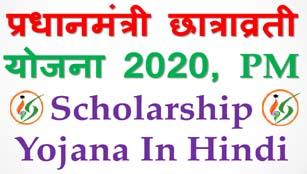 pm_scholership_yojana_in_hindi