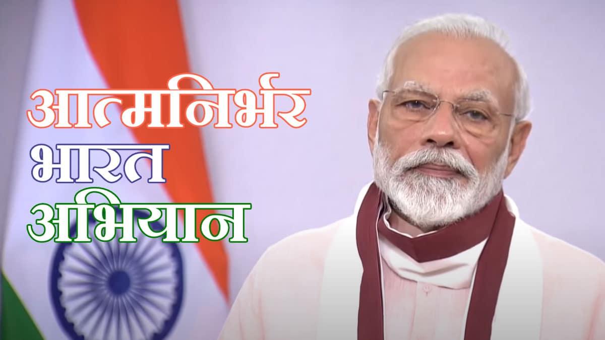 आत्मनिर्भर-भारत-अभियान-योजना-का-लाभ-कैसे-ले, Online Apply