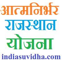 atmanirbhar-rajasthan-yojana