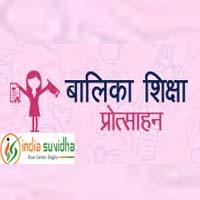 balika_shiksha_protsahan_yojana