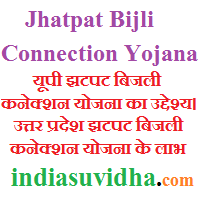 jhatpat-bijli-connection-yojana