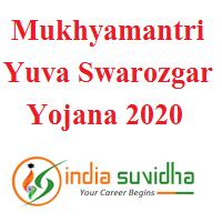 mukhyamantri-yuva-swarozgar-yojana