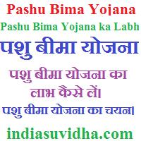 pashu-bima-yojana