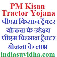 pm-kisan-tractor-yojana