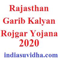 rajasthan-garib-kalyan-rojgar-yojana