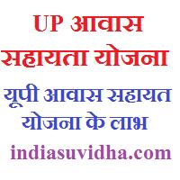 up-aawas-sahayata-yojana