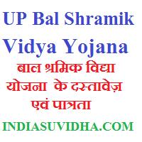 up-bal-shramik-vidya-yojana