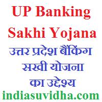 up-banking-sakhi-yojana