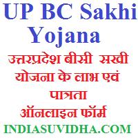 up-bc-sakhi-yojana