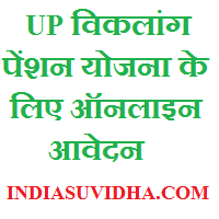 up-disability-pension-yojana