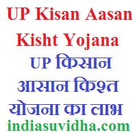 up-kisan-aasan-kisht-yojana