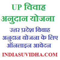 up-marriage-grant-scheme