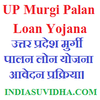 up-murgi-palan-loan-yojana