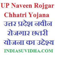 up-naveen-rojgar-chhatri-yojana
