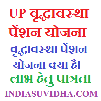 up-old-age-pension-scheme