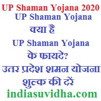 up-shaman-yojana-2020