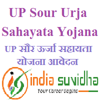 up-sour-urja-sahayata-yojana