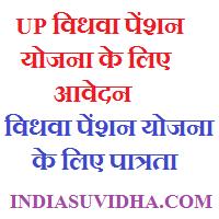 up-vidhava-panshan-yojana