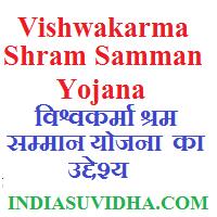 vishwakarma-shram-samman-yojana
