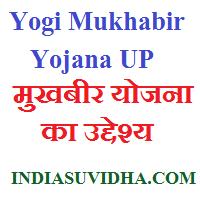 yogi-mukhabir-yojana-up