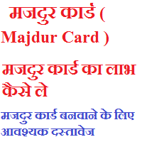 मजदुर-कार्ड ( Majdur-Card )