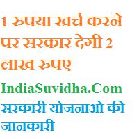 1-रुपया-खर्च-करने-पर-सरकार-देगी-2-लाख-रुपए