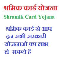 श्रमिक-कार्ड-योजना ( Shramik-Card-Yojana )