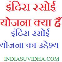 indira-rasoi-yojana-kya-hai