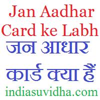 jan-aadhar-card-ke-labh