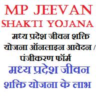 mp-jeevan-shakti-yojana
