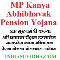 mp-kanya-abhibhavak-pension-yojana