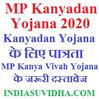 mp-kanyadan-yojana