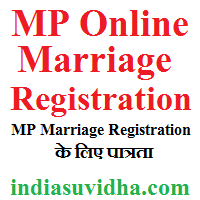 mp-online-marriage-registration