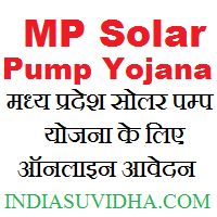 mp-solar-pump-yojana
