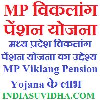 mp-viklang-pension-yojana