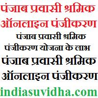 online-registration-of-punjab-migrant-laborers
