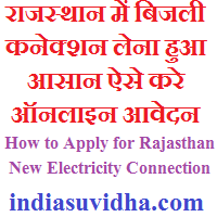 rajasthan-new-electricity-connection